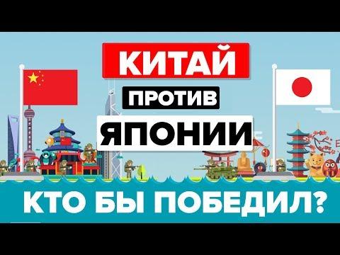 Китай против Японии 2018 - Кто выиграет - Сравнение армии / армии