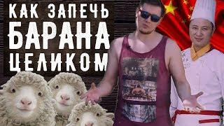 Запекаем барана целиком / Китайский рецепт из Сибири / SinLun cafe
