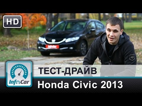 Honda Civic 4d 2013 - тест-драйв от InfoCar.ua (Хонда Сивик)