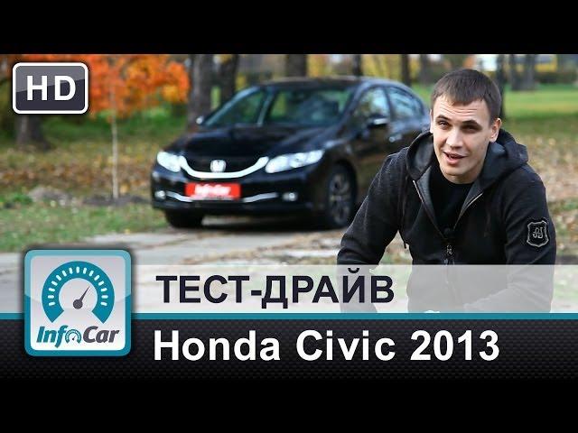 Honda Civic 4d 2013 - тест-драйв от InfoCar.ua (Хонда Сивик)