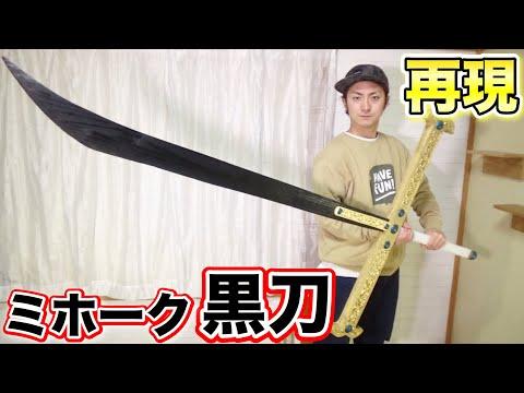 【ワンピース】ミホークの刀を24時間かけて1から作る!!(DIY)【ONE PIECE】making a wooden sword of Mihawk!(it took about 24hrs)