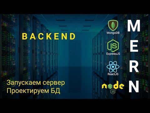 3. React + Node.js - Express.js запускаем сервер. Проектируем БД - Облачное хранилище