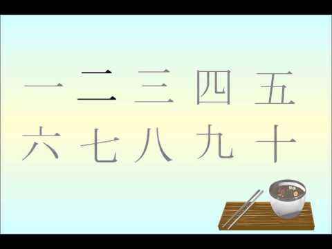 かんじでかぞえよう - Japanese Kanji Number Song