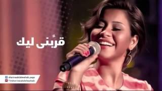 شيرين   قربنى ليك   Sherine   Arabny Leek   YouTube