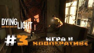 Прохождение Dying Light #3 - Игра в кооперативе