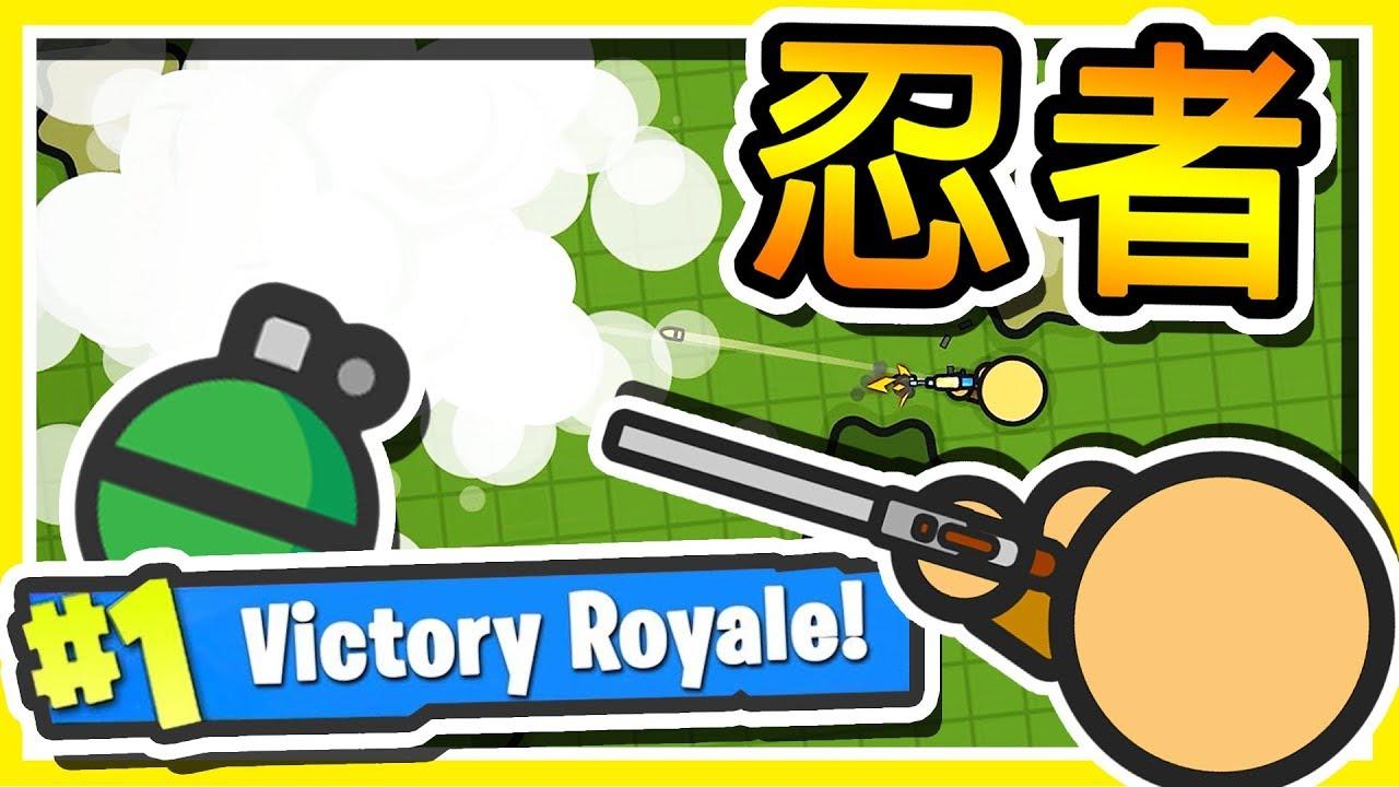 【吃雞.IO】 忍者專用煙霧彈 !! 三人最終的【宿命對決】|0.01 秒對決 - YouTube