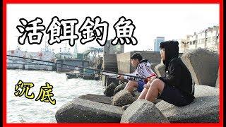 釣魚記~台灣嘉義布袋北堤,沉底初體驗!