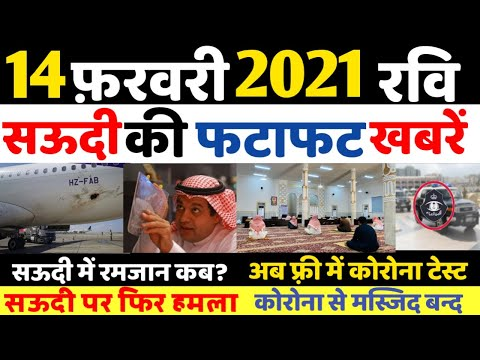 14 February 2021 | Saudi Arabia | Sunday Online News Hindi | Gulf Life Hindi