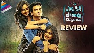 Ekkadiki Pothavu Chinnavada Movie Review | Nikhil | Hebah Patel | Vennela Kishore | Telugu Filmnagar