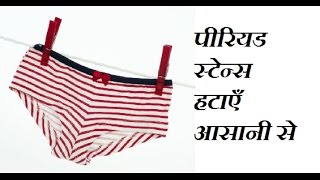 माहवारी के दाग कैसे हटाए,How to Remove Period Stains/Period stain cleaning hacks,Masik dharm problem