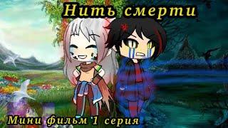 Мини-фильм|нить смерти| 1 часть | на русском |Gacha Life|~|ErrorInk|~