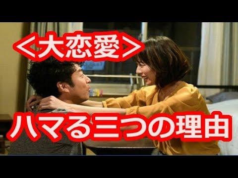 <大恋愛>視聴者がハマる三つの理由