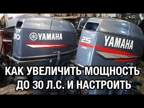 ⚙️🔩🔧 YAMAHA 25B-30H: как увеличить мощность и настроить угол опережения зажигания лодочного мотора