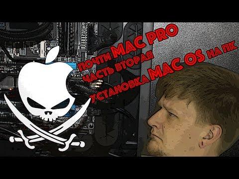 Что будет, если Mac OS установить на ПК?