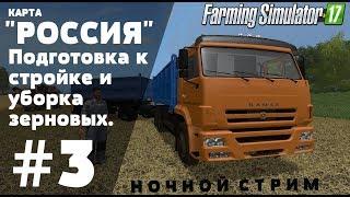 """Farming Simulator 17. """"РОССИЯ"""". НОЧНОЙ СТРИМ #3. Подготовка к стройке и уборка зерновых."""