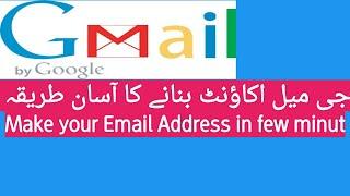 كيفية إنشاء عنوان البريد الإلكتروني