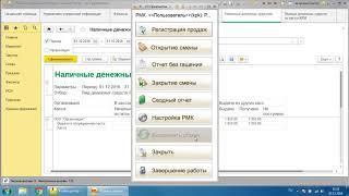 Курс по 1С:Розница 2.2 от tekdata.ru. Урок 6 из 9. Движения денежных средств.  Касса и касса ККМ.