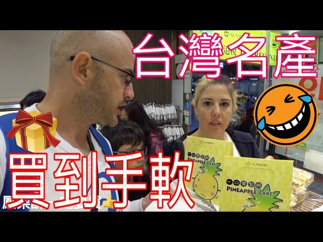 外國人在台灣必買的伴手禮【我的私房推薦名單】Shopping in Taiwan (Türkçe Altyazı)