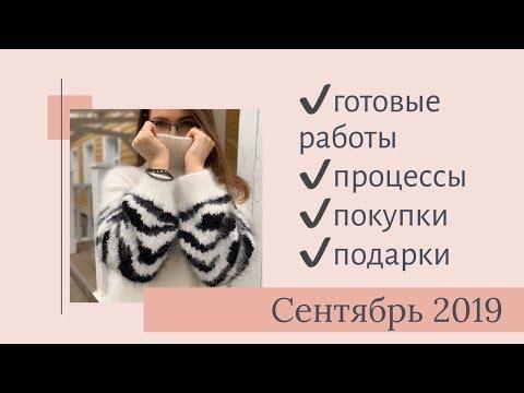 Готовые работы / процессы /покупки /подарки / вязание сентябрь