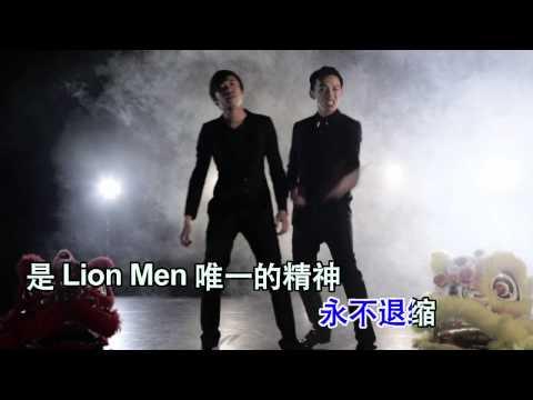 "我们的故事 MV (Karaoke) ""The Lion Men"" OST"