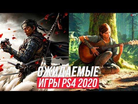 НОВЫЕ ИГРЫ НА PS4 2020   Во что поиграть на PS4 в 2020 году