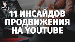 Продвижение на YouTube бесплатно | 11 Лайфхаков