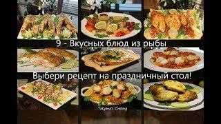 9 Рецептов как просто и вкусно приготовить Рыбу на любой вкус!