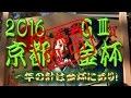 初☆万馬券的中!【競馬予想】 第54回 京都金杯 2016 G3 予想