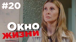 Окно жизни Сезон 2 Серия 20 Мелодрама Сериал о врачах