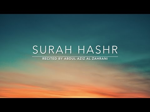 Surah Hashr -سورة الحشر | Abdul Aziz Al Zahrani | English Translation