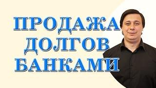 продажа долгов банками. консультация юриста(Мой сайт для платных юридических услуг http://odessa-urist.od.ua/ Продажа долгов банками, это достаточно частое явлени..., 2015-03-23T08:41:09.000Z)