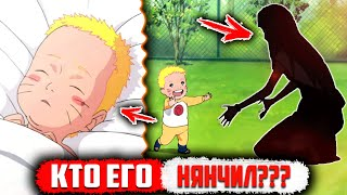 WHO raised LITTLE Naruto who was less than 5 years old _ Boruto