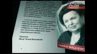 Директор Большого театра оскорбил Галину Вишневскую