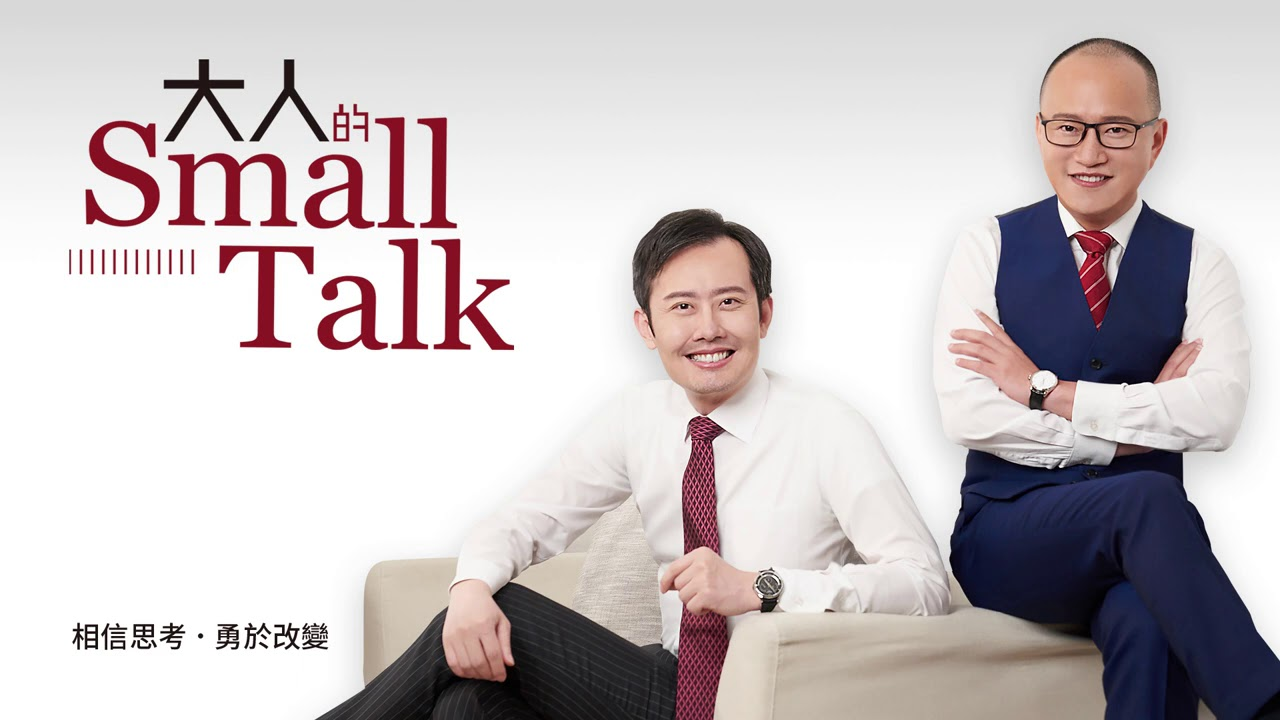 EP83 從「實習生」到「決策主管」,奧美集團董事總經理給新鮮人的職場建議|謝馨慧 訪談|大人的Small Talk