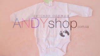 Покупки для новорожденного. Обзор Боди ТМ Бемби БД69