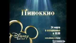 Disney Channel Russia promo - Pinocchio