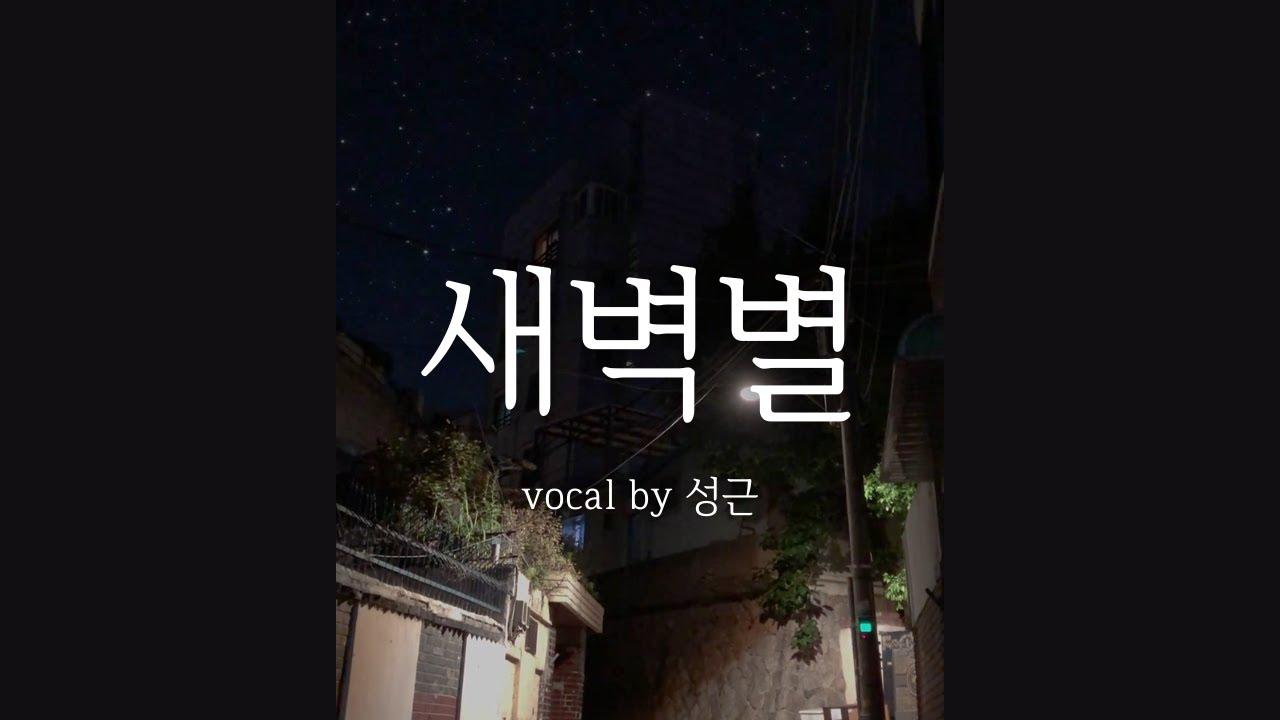 새벽별 (Vocal by 성근) - 플랏츠 (platz)