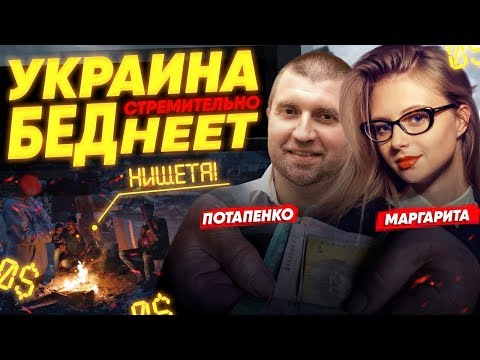 Дмитрий Потапенко: Украина – самая бедная страна? МВФ. Бизнес в Европе.