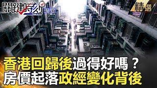 香港回歸後過得好嗎? 房價起落政經變化背後-關鍵時刻精選 朱學恒 馬西屏 王瑞德 黃世聰 丁學偉