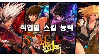 던전앤 파이터 혼 직업별 스킬 & 직업추천