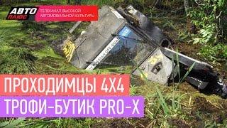 Проходимцы 4х4 - Трофи-бутик Pro-x - АВТО ПЛЮС