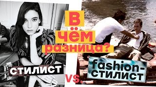 СТИЛИСТ vs. FASHION-СТИЛИСТ. В чем разница?