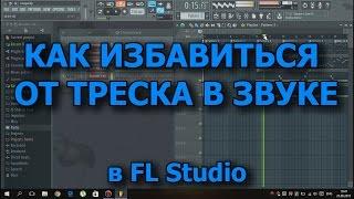 Как избавиться от треска и заеданий в звуке в FL Studio(, 2016-08-26T08:57:02.000Z)