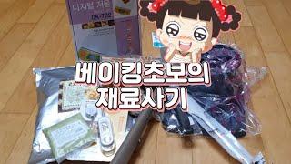 베이킹초보가 재료 구매후 소개!! /홈베이킹/제과제빵/…