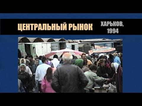 Харьков. Центральный Рынок, 1994
