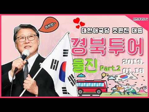 전국투어 | 경북.울진Part2 | 대한애국당 조원진대표 전국투어(2019.01.18)