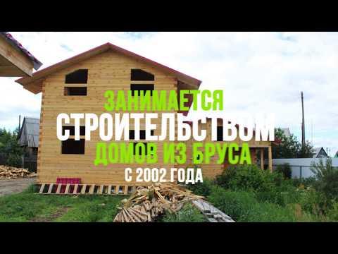 Строительство домов из бруса от 7 000 рублей за кв. м.  в Тюмени