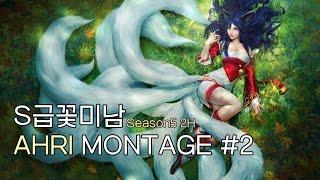 S급꽃미남 아리 매드무비 #2 / TuxedoM4SK Season5 Ahri Montage #2 by S급꽃미남