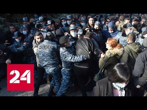 В Ереване вспыхнули протесты за отставку Пашиняна - Россия 24