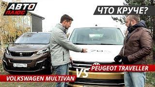 Выбираем минивэн.  Volkswagen Multivan Bulli VS Peugeot Traveller | Выбор есть!